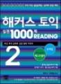 ヘコスTOEIC 1000 Reading2