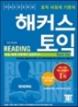 ヘコスTOEIC Reading