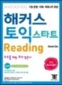 ヘコスTOEIC スタート Reading