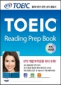 20140611_ETS TOEIC Reading Prep Book