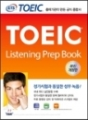 20140611_ETS TOEIC Listening Prep Book