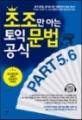 ジョジョPart56