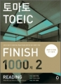 TOMATO FINISH 1000 RC Vol2