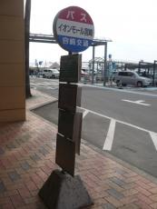 イオンモール宮崎バス停