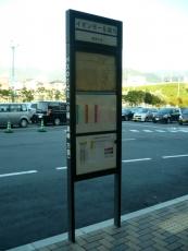 イオンモール直方バス停