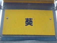 漢字一文字です