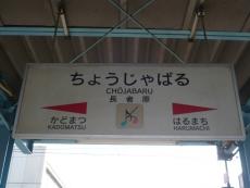 駅名標(福北ゆたか線)