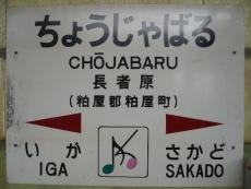 駅名標(香椎線)