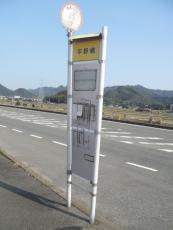 平野橋バス停