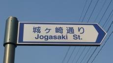 城ヶ崎通りの標識