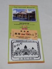 パンフレットと乗車券(もどき)