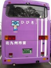 市バスの車体に「ひびき」の文字