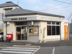 宮崎城ヶ崎郵便局
