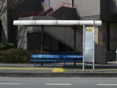 大橋バス停