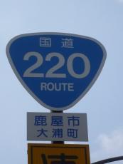 国道220号の標識
