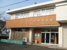 新原公民館