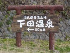 下田温泉への案内板