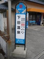 下田温泉バス停