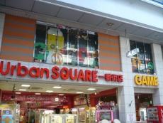 アーバンスクエア一番街店