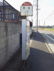 遠賀川駅方面のりば