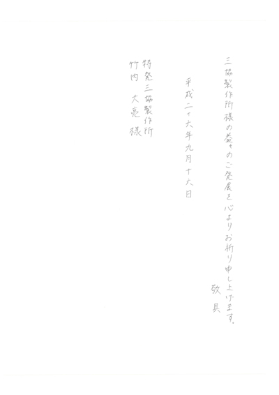 RAISYA320140918.jpg