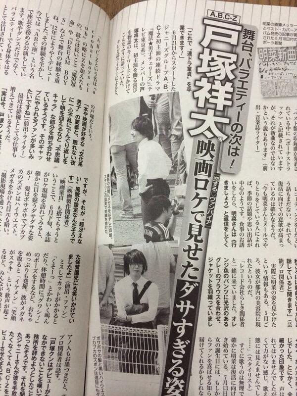 【画像】A.B.C-Z・戸塚祥太、映画「恋するヴァンパイア」のロケでダサすぎる私服!