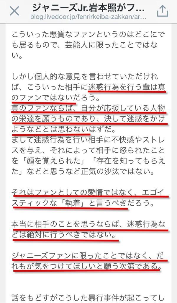 ブログ 岩本照 ファン 28歳を迎えた岩本照さんへ