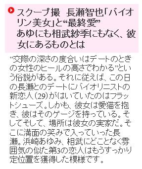 長瀬智也、美人バイオリストと最終愛キタ━(゚∀゚)━! お相手は東山加奈子さん説が有力?