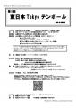 東日本Tokyoテンボール要項_2014