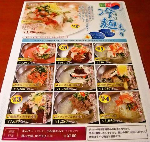 ojori menu