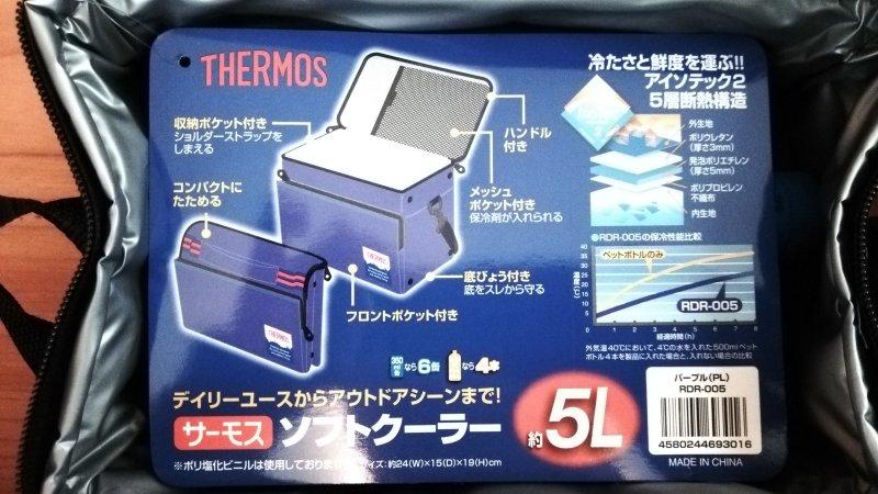 thermos_bag_005.jpg