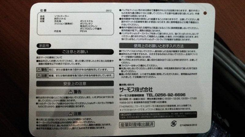 thermos_bag_006.jpg