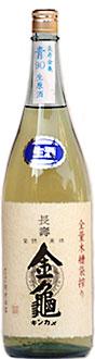 長寿金亀純米生青90