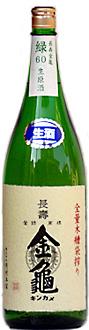 長寿金亀緑60純米吟醸生原酒