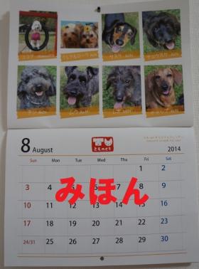 カレンダー2