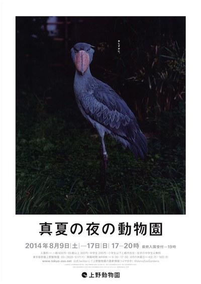 manatsunoyoru_zoo_top-thumb-400xauto-299085.jpg
