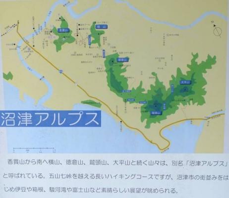 沼津市香貫山に看板であった沼津アルプスの説明文と図をデジカメ写真撮影した