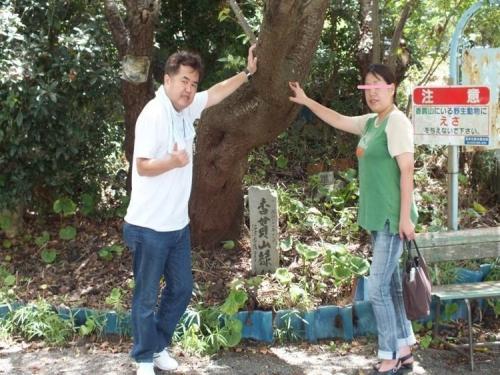沼津市香貫山の小さな石碑前で嫁と共に記念写真