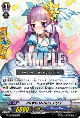 PR♥ISM-Duo_アリア