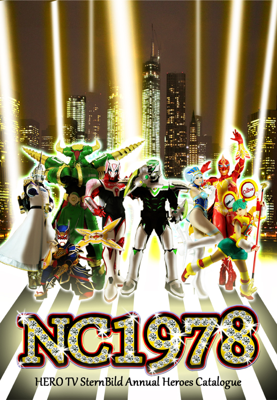 NC1978 メインビジュアル