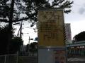2)水ノ口バス停