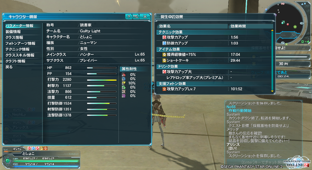 pso20140301_233058_002.png