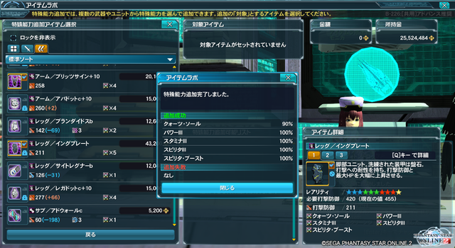 pso20140312_185118_001.png