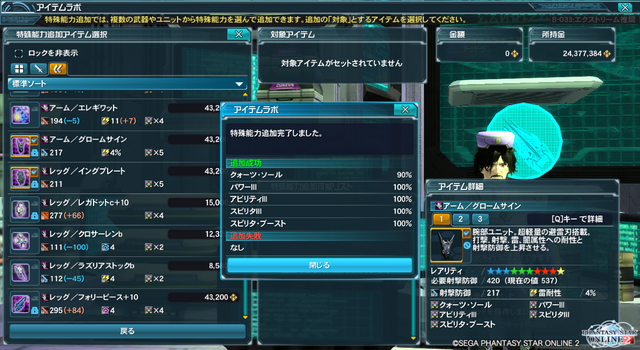pso20140312_224450_000.png