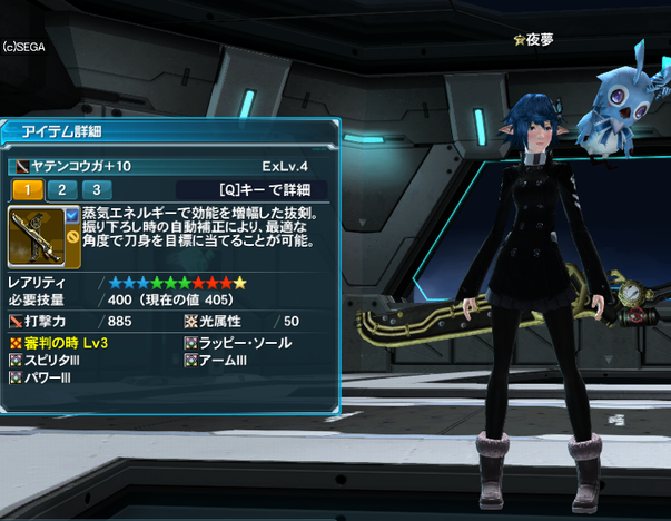 pso20140319_094430_019.png