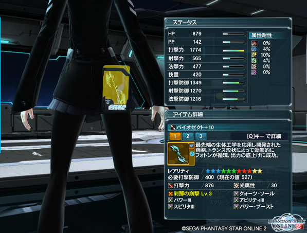 pso20140319_094601_022.png
