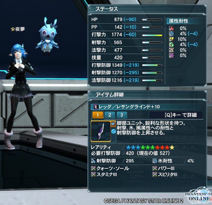 pso20140319_094757_026.png