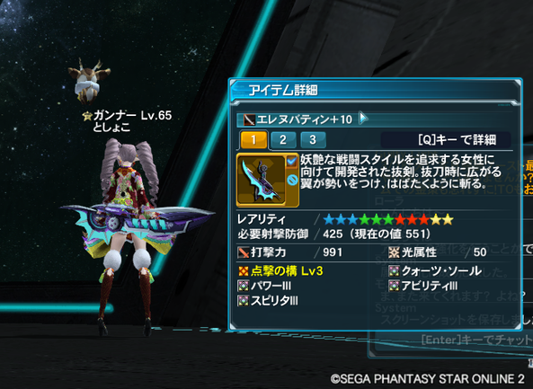 pso20140319_095701_035.png