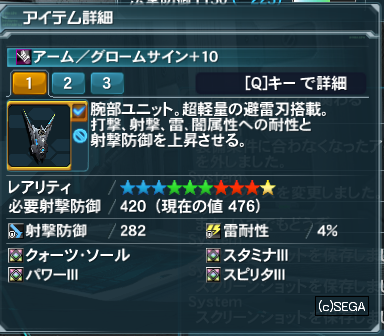 pso20140319_100217_043.png
