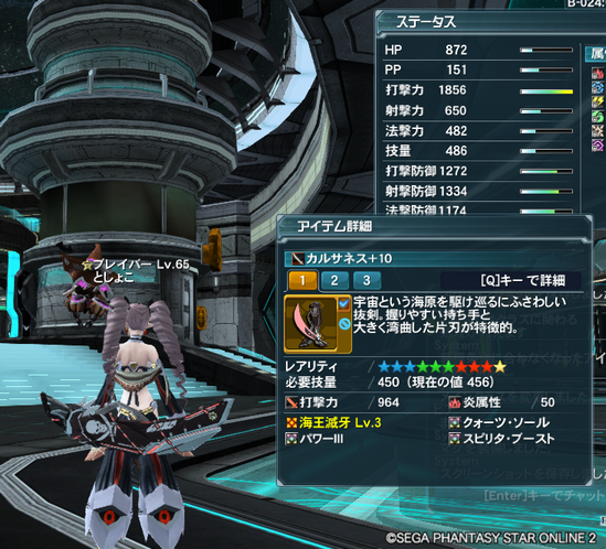 pso20140319_100352_046.png